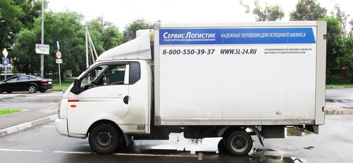 Грузоперевозки 1 тонна от компании СервисЛогистик