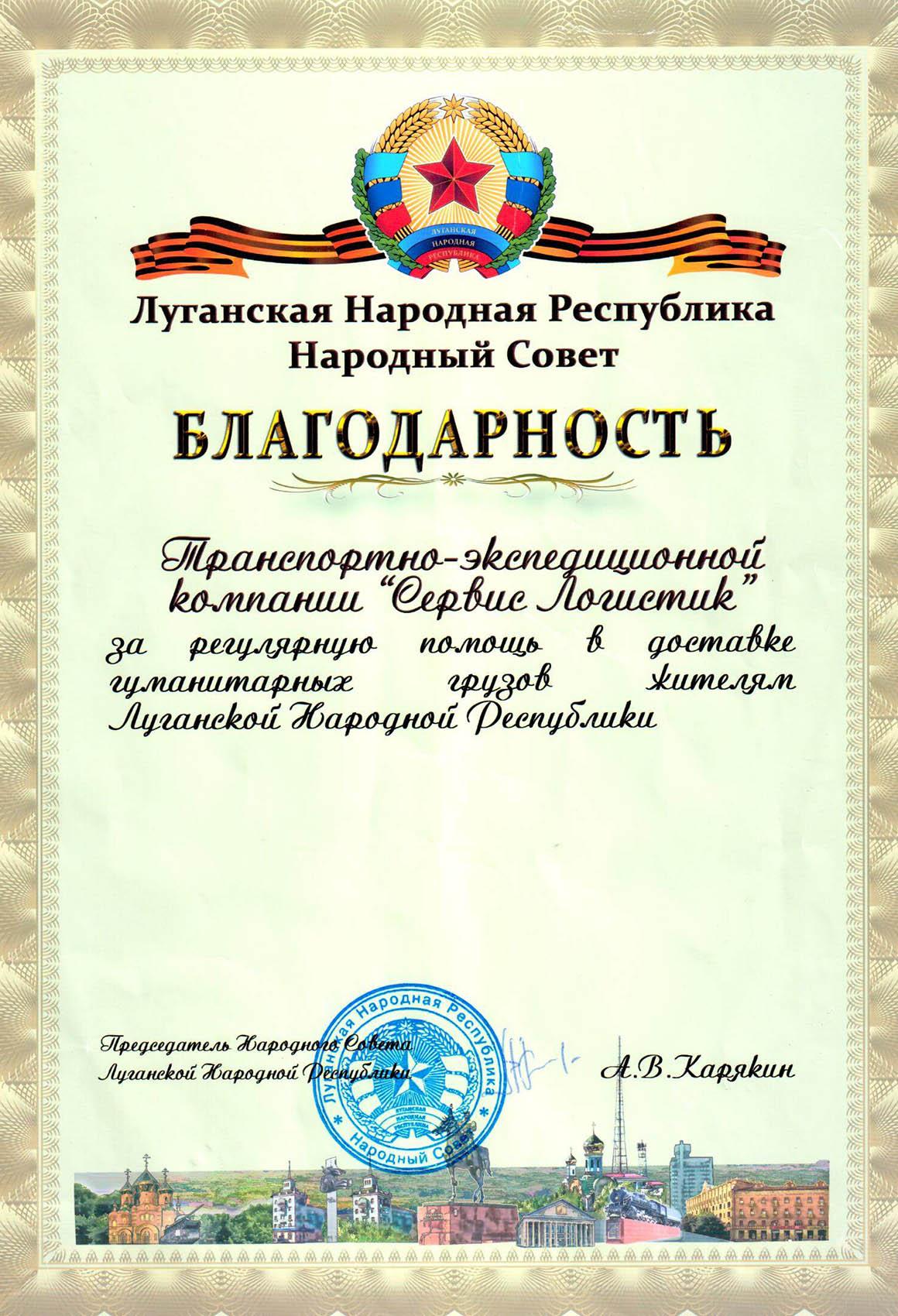 Поздравление за работу в компании