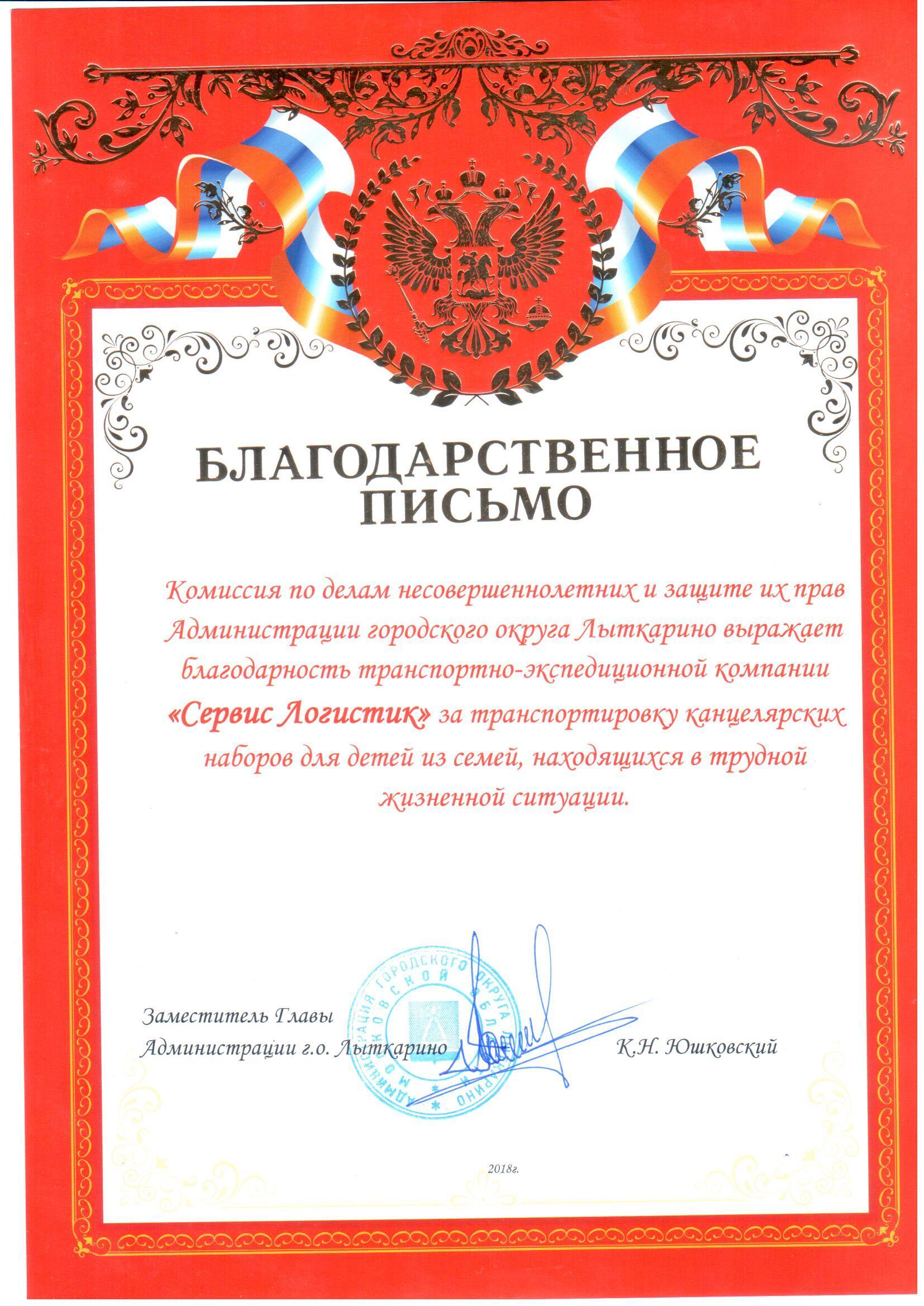Благотворительная перевозка груза на газель по Московской области