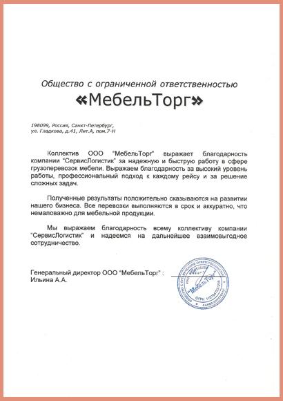 Отзыв о перевозке мебели по маршруту Москва-Санкт-Петербург от компании Мебель Торг