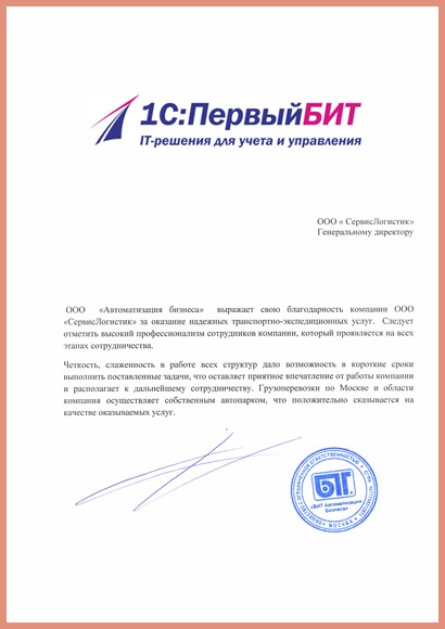 Отзыв о перевозке мебели по Москве для компании Первый Бит