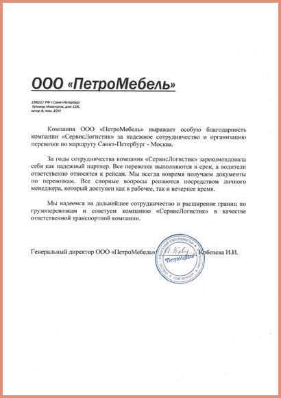 Отзыв от компании ПетроМебель о перевозках мебели
