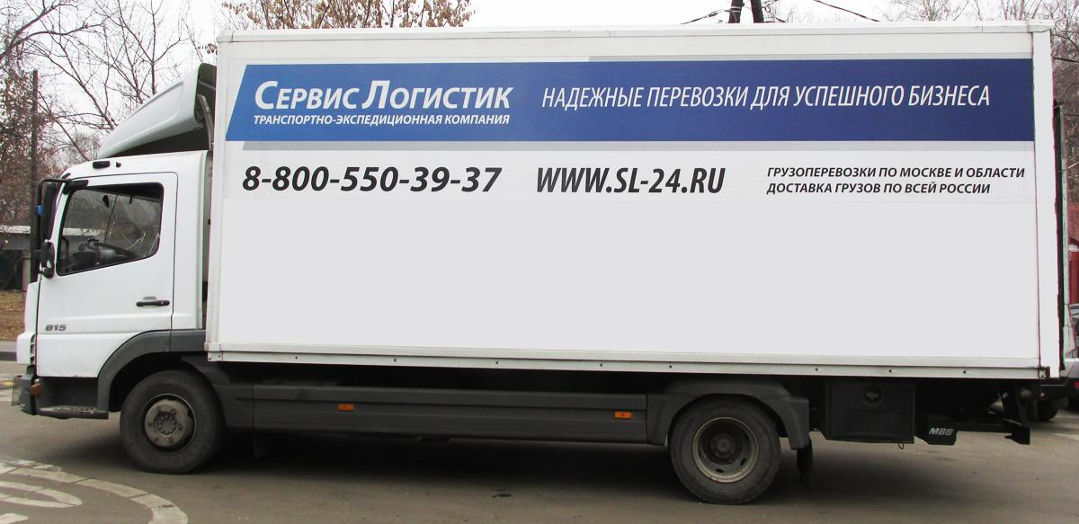 Низкие цены и тарифы на грузоперевозки по Москве и России