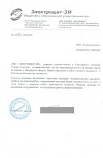 ЭЛЕКТРОЩИТ-ЭМ